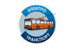 Электротранспорт, ОАО